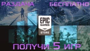 epic games store раздача игр бесплатно