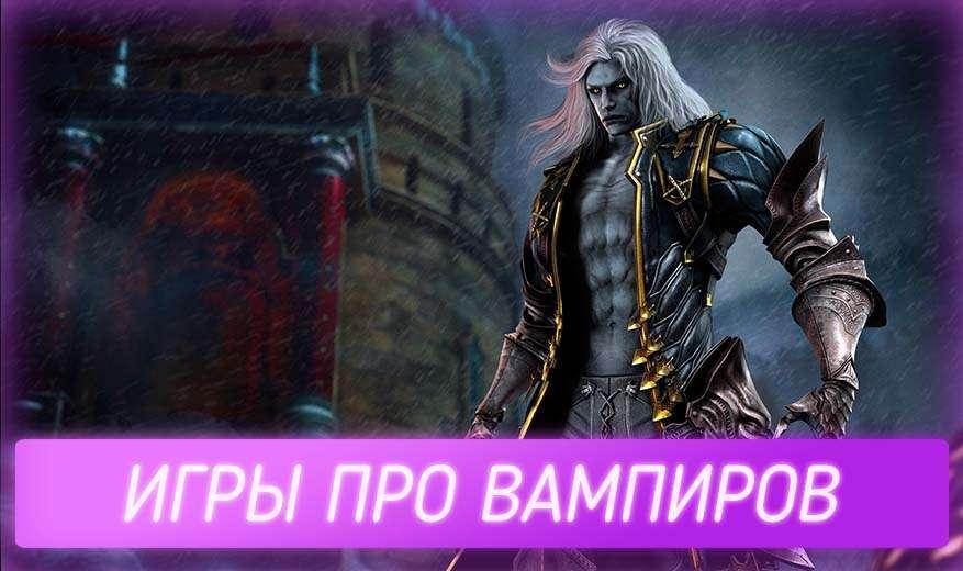 лучшие игры про вампиров на пк