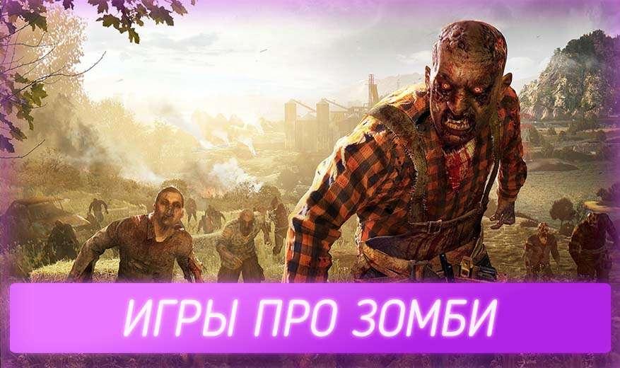 лучшие игры про зомби на пк